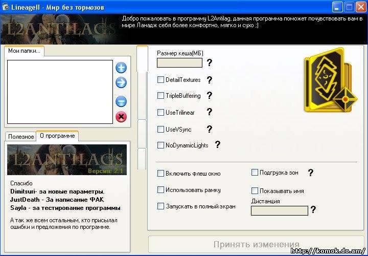 1 запускаем программу, потом игру или наоборот 2 задаем горячие клавиши 3